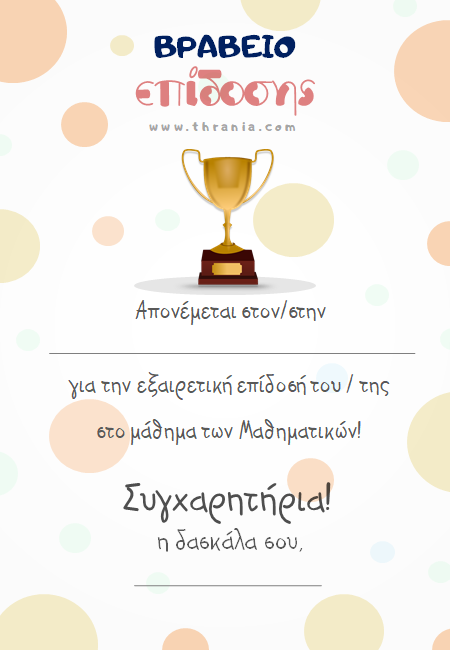 Βραβείο επίδοσης