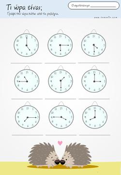 Τι ώρα είναι; 3