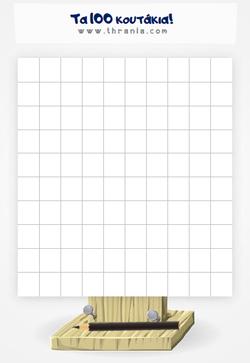 Φύλλο εργασίας με 100 κουτάκια ( 10 x 10 )