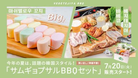 今年の夏は、韓国っぽBBQをお取り寄せ!「サムギョプサルBBQセット」を「うちベジbyベジテジや」にて7月20日(火)より販売スタート!