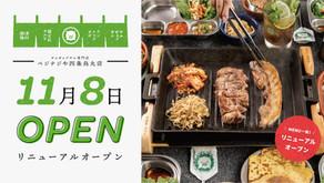 【本日!】「ベジテジや 四条烏丸店」リニューアルオープン