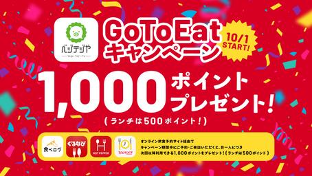 (11/16更新)ベジテジやの「Go To Eatキャンペーン」スタート! ポイントを使ってお得に楽しもう!