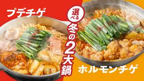 """お鍋の季節到来!選べる""""冬の2大鍋""""の提供スタート!"""