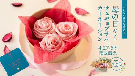 母の日に「サムギョプサルカーネーション」を贈ろう。韓国料理お取り寄せ「うちベジbyベジテジや」より「母の日ギフト」を数量限定で販売スタート!