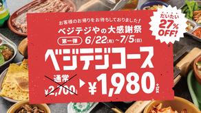 6月22日(月)より『ベジテジやの大感謝祭』開催決定!