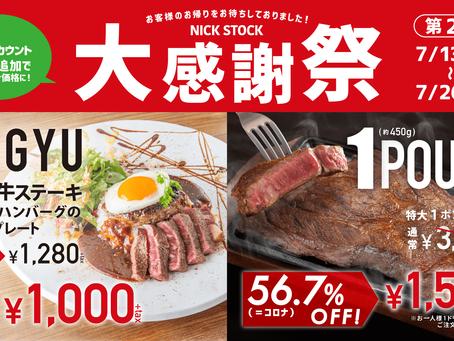 最大56.7%OFF(コロナオフ)キャンペーン!GOLIPグループ『肉だらけの大感謝祭!~第2弾~』7月13日(月)スタート!