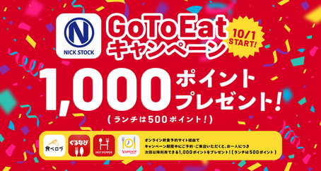 NICK STOCKの「Go To Eatキャンペーン」スタート! ネット予約で最大10,000ポイント大還元!
