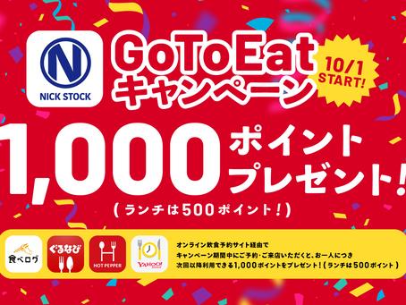 (11/16更新)NICK STOCKの「Go To Eatキャンペーン」スタート! ポイントを使ってお得に楽しもう!