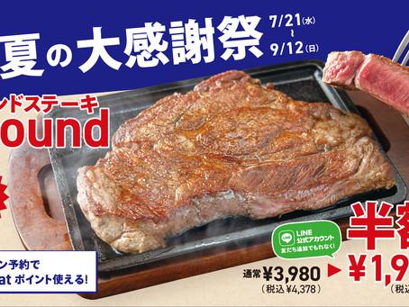 真夏の大盤振舞い!『NICK STOCKの大感謝祭』7月21日(水)スタート!