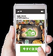 うちベジ_携帯.png