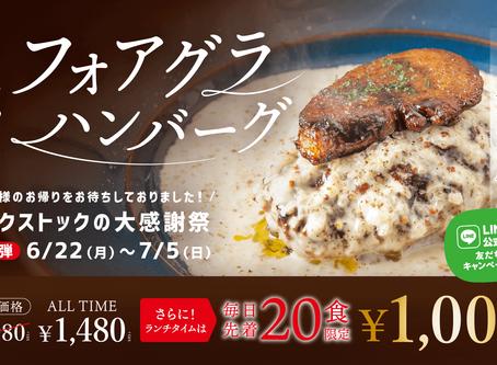 『肉だらけの大感謝祭!』GOLIPグループ初となる全ブランド一斉キャンペーン開催!6月22日(月)~全国の店舗でスタート!