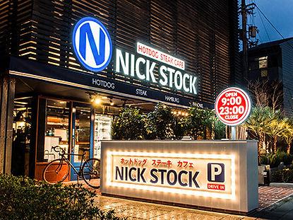 NICK STOCK 1号店(京都リサーチパーク店)外観_re.jpg