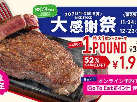 【1ポンドステーキが52%OFF(GoToオフ)!】11月24日(火)より『NICK STOCKの大感謝祭』第3弾開催!
