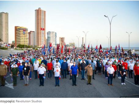 Η Κουβανική επανάσταση συνεχίζει να βρίσκεται στο πλευρό του λαού, μαζί με το λαό και για τον λαό