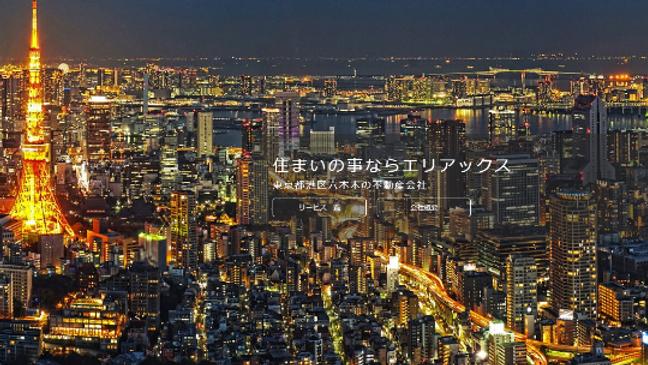 東京都港区の不動産会社『株式会社エリアックス』