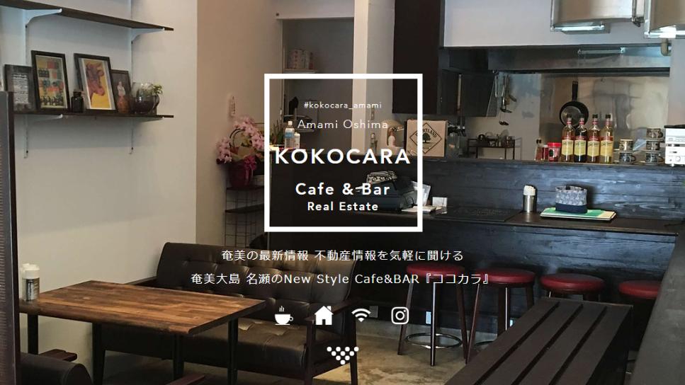何かが始まる予感?!ココカラ始まる奄美の旅『KOKOCARA』
