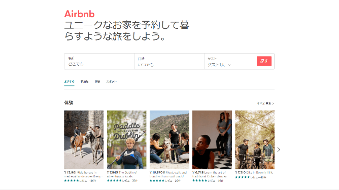 世界最大級の宿泊施設・民泊シェアリングサービス『Airbnb(エアビーアンドビー)』
