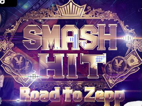 10/3(水)22時~AbemaTV『SMASH HIT-Road to Zepp-』