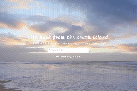 鹿児島県奄美市名瀬でホームページ制作をおこなっているTLWorksのオウンドメディア