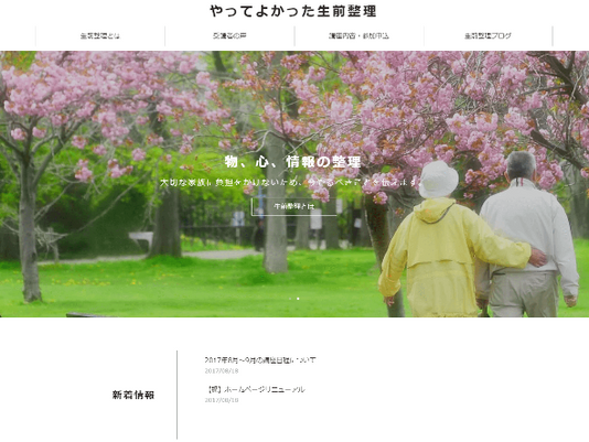 【祝】ホームページリニューアル