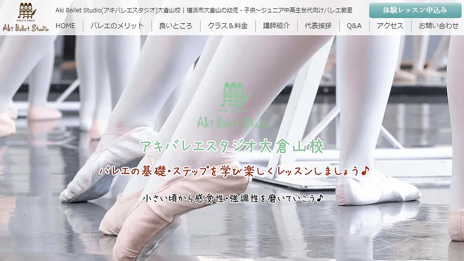 AkiBalletStudio 大倉山校