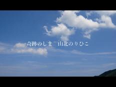 奇跡のしま - 山北 のりひこ - MV公開!