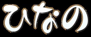 徳之島ゲストハウスひなの | 亀徳港より徒歩5分 の遠征旅行や家族旅行に最適な宿泊施設