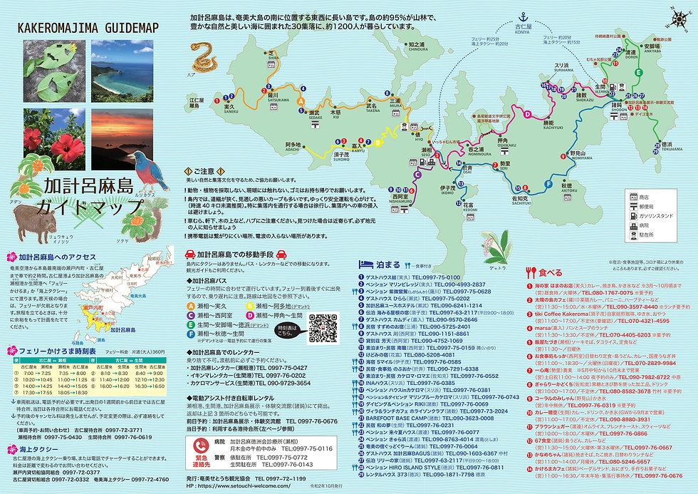 加計呂麻島ガイドマップ
