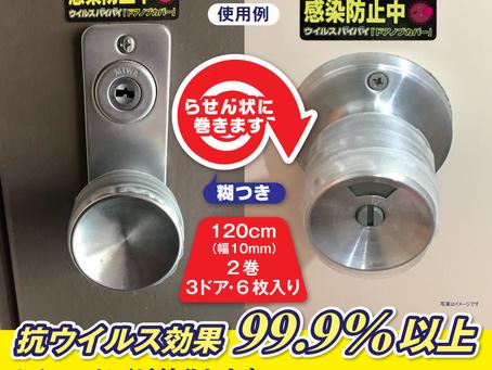 お知らせ 新商品「ドアノブカバー グリップタイプ」3月下旬発売開始予定!