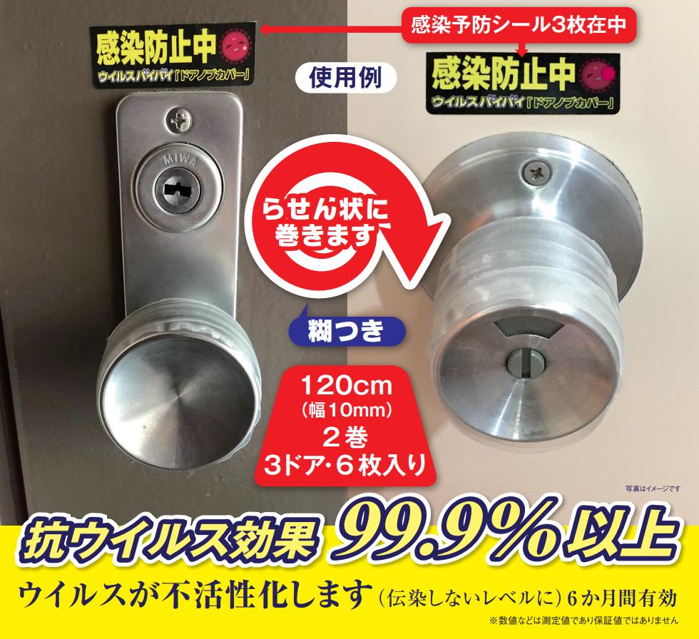 新商品「ドアノブカバー グリップタイプ」3月下旬発売開始予定!