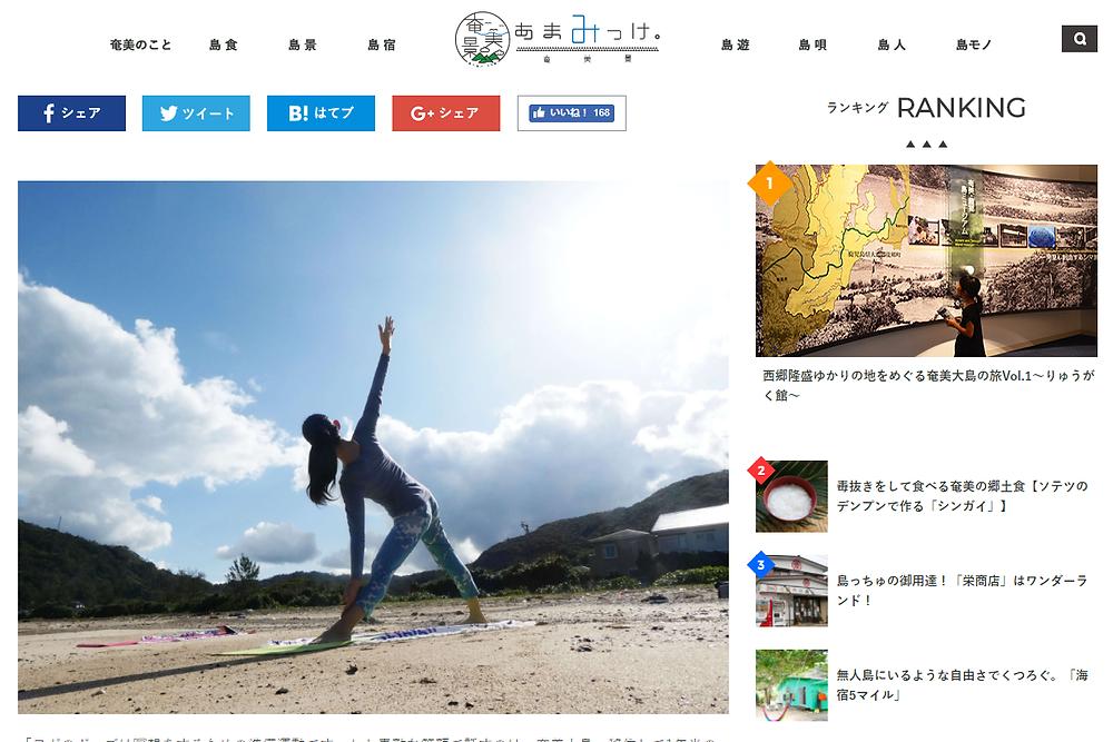 あまみっけ体験取材記事『奄美×ビーチヨガのススメ』が公開されました!