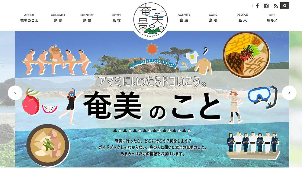 奄美大島おすすめ観光情報サイト | 奄美大島の美景を是非一度『あまみっけ。』