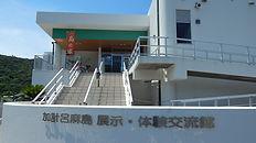 加計呂麻島展示・体験交流館