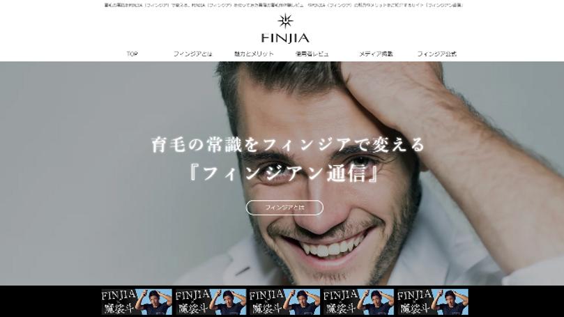 育毛の常識をフィンジアで変える『フィンジアン通信』