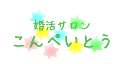 婚活サロン こんぺいとう 大阪府堺市のアットホームな結婚相談所