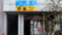 中華料理 榮屋