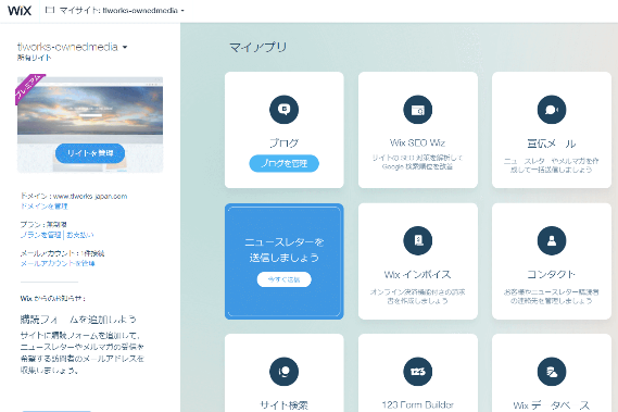 WIXにログインしマイアプリ画面で「ブログ」を選択