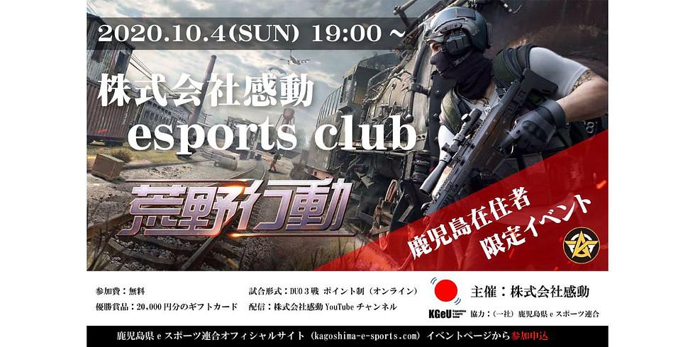 荒野行動『株式会社感動 esports club Vol.2』