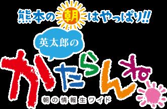 テレビ熊本『英太郎のかたらんね』