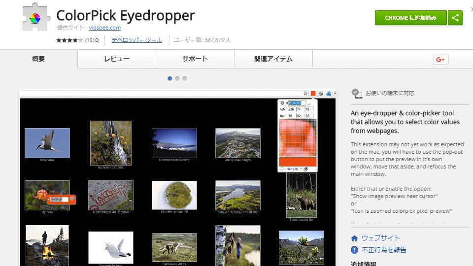 Wixホームページ制作 便利ツール | 参考カラーなどカラーコードを楽々チェック『ColorPick Eyedropper』