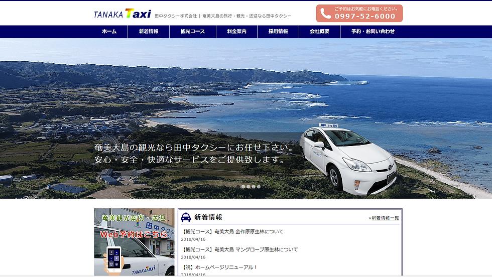 奄美大島の旅行・観光・送迎『田中タクシー株式会社』
