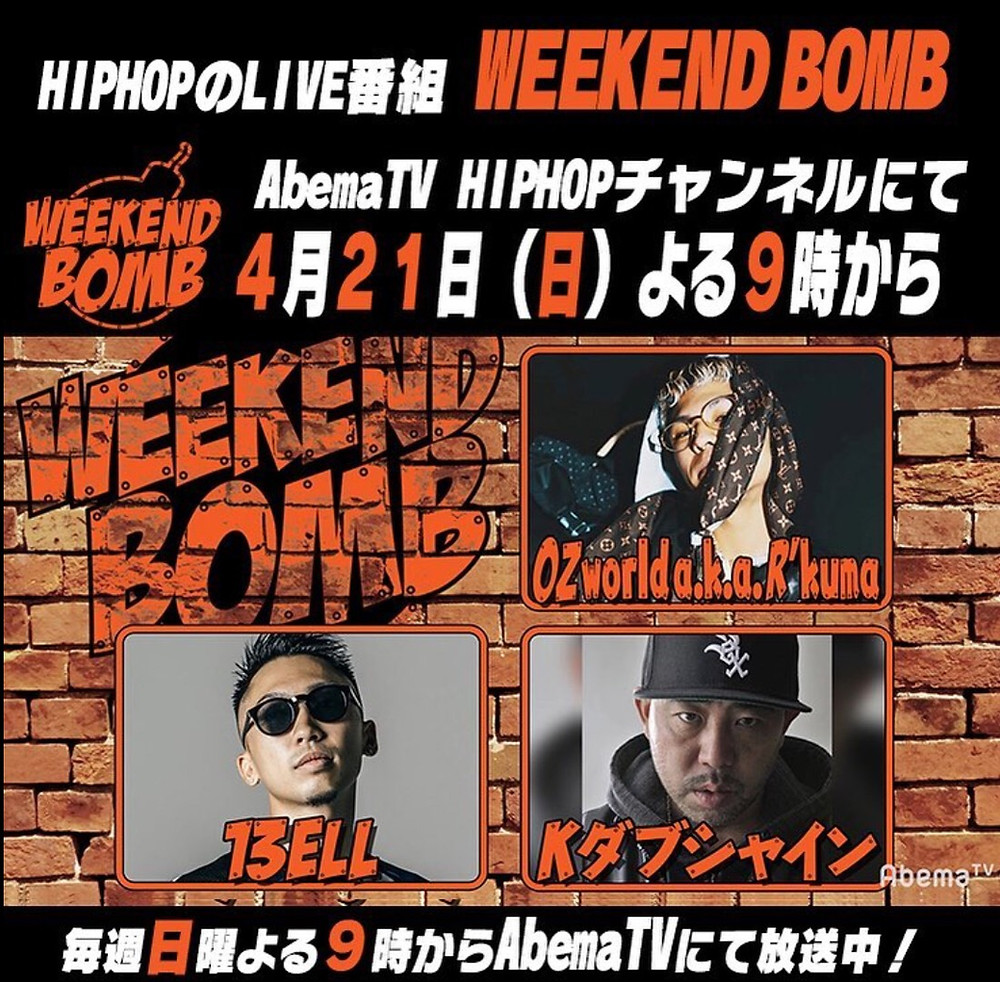 AbemaTV『WEEKEND BOMB』2019.04.21(SUN) 21:00~
