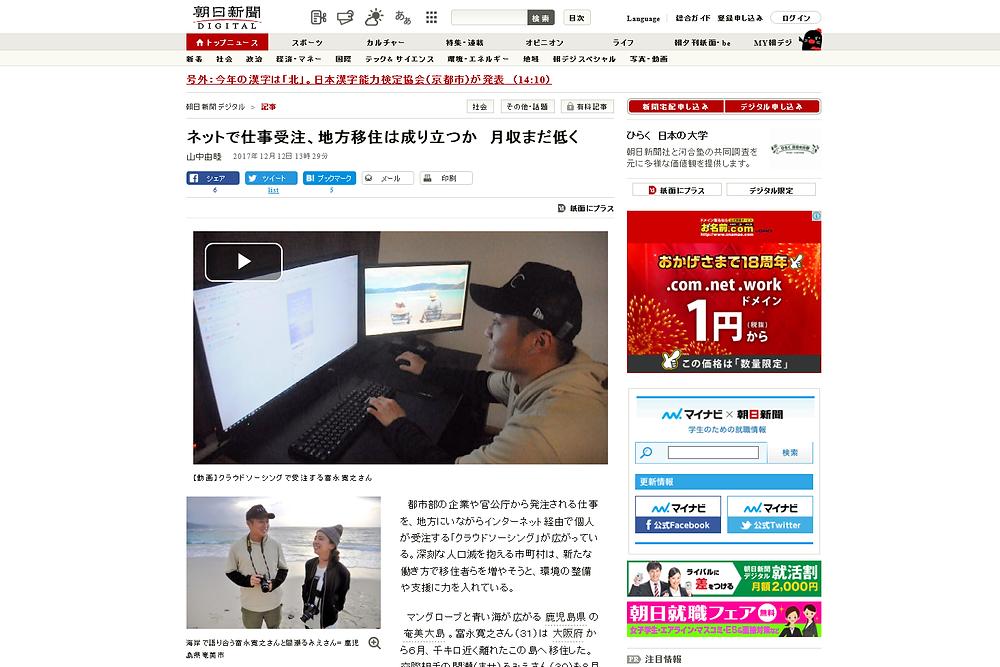 TLWorksが朝日新聞デジタルに取り上げられました!