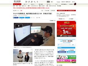 TLWorksが朝日新聞に取り上げられました!