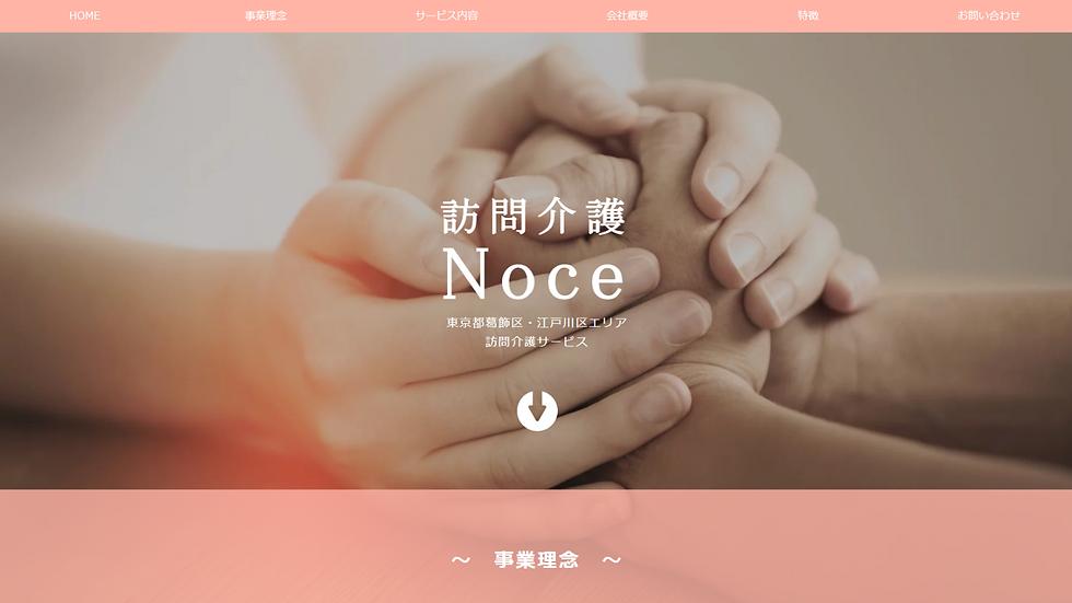 東京都葛飾区の訪問介護『Noce(ノーチェ)』