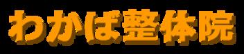 奄美の整体ならゆがみ・痛み改善の専門・奄美大島名瀬の整体院「わかば整体院」| 腰痛・ヘルニア・身体の歪み・首の痛みを改善する奄美で唯一の無痛調整法の整体