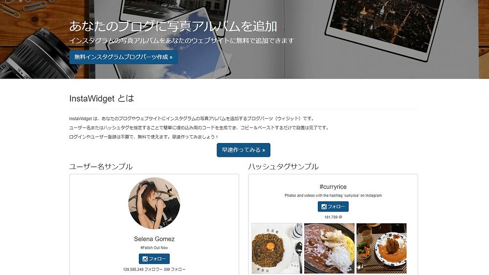 Wixホームページ制作 便利ツール | Instagramの最新フィード表示ウィジェット『Insta Widget』