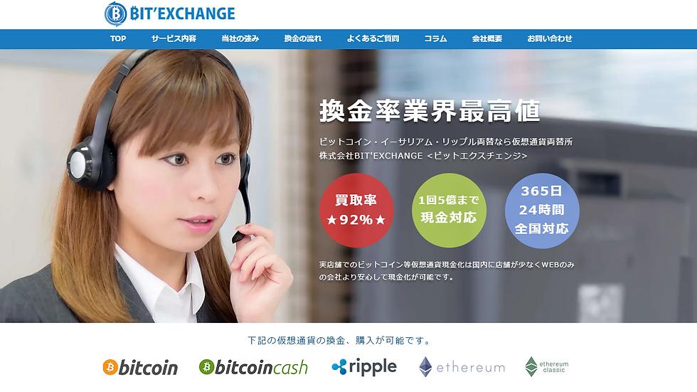 ビットコインの両替なら仮想通貨両替所『株式会社BIT'EXCHANGE』