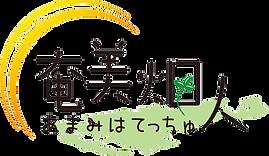 奄美大島のパッションフルーツ、マンゴー、たんかん(桶柑)、島ニンニクの通販・全国配送を行っている奄美農業生産組合 奄美畑人(あまみはてっちゅ)