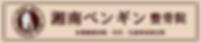 神奈川県藤沢市辻堂新町の整骨院『湘南ペンギン整骨院&整体院』| 各種健康保険・労災・交通事故指定院